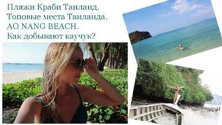 Пляжи Краби Таиланд Топовые места thai AO NANG BEACH Влог 2 Тай Великолепен Как добывают каучук