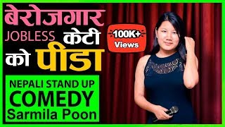 Berojgar Keti Ko Pida | Nepali Stand-up Comedy | Sarmila Poon | Laugh Nepal
