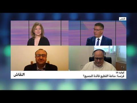 كوفيد 19 - فرنسا: مناعة القطيع فائدة للجميع؟  - نشر قبل 3 ساعة
