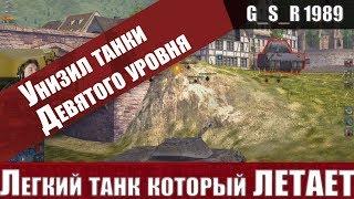woT Blitz - Унижение ТОПОВ на Рушке  Ru 251 идеальный легкий ТАНК - World of Tanks Blitz (WoTB)