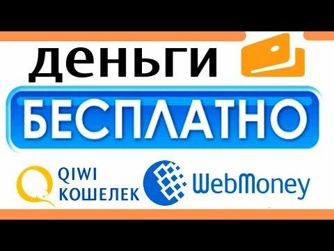 DRAGONMONEY Халявные деньги без депозита !(Qiwi,Visa...)