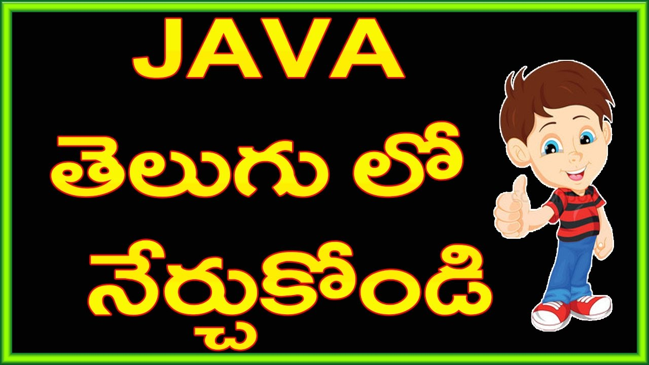 Java in telugu basic concepts of object oriented programming part 6 java in telugu basic concepts of object oriented programming part 6 baditri Gallery