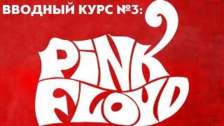 Вводный курс №3: Pink Floyd