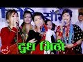 New Nepali Lokgeet 2072 Dudh Mitho By Purushottam Neupane & Devi Gharti Hd video