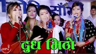 New Nepali Lokgeet 2072 Dudh Mitho by Purushottam Neupane & Devi Gharti HD