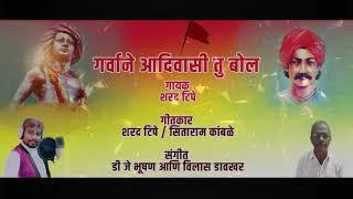 गर्वाने आदिवासी तू बोल । Garvane Adivasi Tu Bol   YouTube 720p