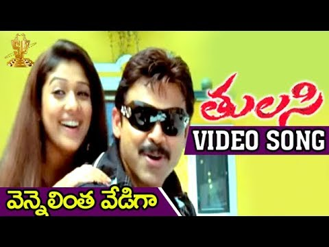 Vennelintha Vediga Video Song | Tulasi Movie | Venkatesh | Nayanthara | Shriya | DSP