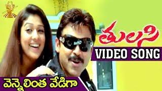 Vennelintha Vediga Video Song | Tulasi Movie | Venkatesh | Nayanthara | Shriya | DSP