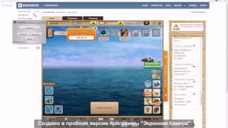 Чит на игру на рыбалку Вконтакте.