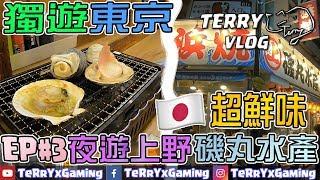 【獨遊東京Vlog】Day1 EP#3 夜遊上野阿美橫町   超鮮味磯丸水產   24小時超市便利店