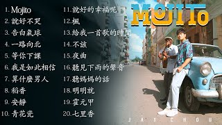 周杰倫好聽的20首歌 Best Songs Of Jay Chou | 周杰倫新歌 Mojito