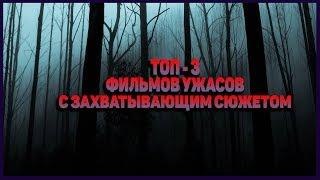 ТОП-3 ФИЛЬМОВ УЖАСОВ С ЗАХВАТЫВАЮЩИМ СЮЖЕТОМ | TIME FILM 11