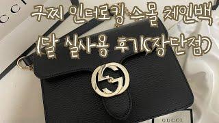 뱅이로그 :: 구찌 인터로킹 스몰 체인백 1달 실사용 …