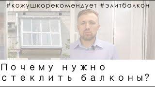 видео Остекляем и утепляем балкон