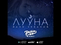 Ваня Чебанов Лууна DJ PitkiN Remix Official Remix mp3