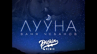 Ваня Чебанов - Лууна (DJ PitkiN Remix) (Official remix)
