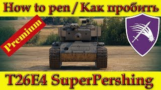 How to penetrate T26E4 SuperPershing, weak spots / Куда пробивать T26E4 SuperPershing, зоны пробития