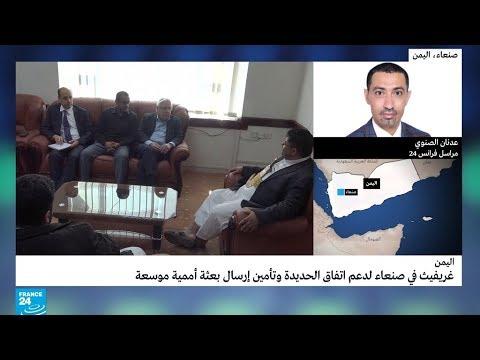 اليمن: مبعوث الأمم المتحدة مجددا في صنعاء للدفع نحو تطبيق اتفاق الحديدة  - 15:55-2019 / 1 / 21