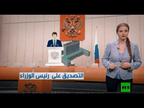 تواصل عمليات الاقتراع في انتخابات مجلس الدوما الروسي  - نشر قبل 3 ساعة