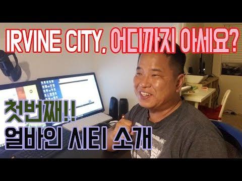 [얼바인대디] 미국 어바인 소개 영상 _ 첫번째 Irvine California