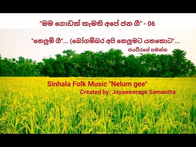 Sinhala Folk Music  Sinhala Jana gee - Nelum gee