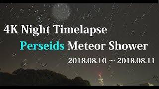 4K Timelapse The Perseids Meteor Shower 2018/08/11 ~ ペルセウス座流星群@8月11日 ~