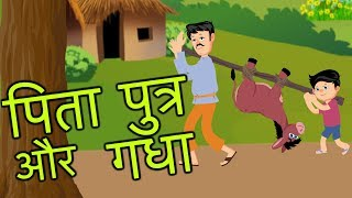 पिता पुत्र और गधा | Father Son and Donkey | Hindi Kahani | Moral Story For kids