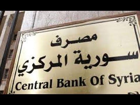 مركزيُّ النظام ينتقم من الدولار بإغلاقِ شركاتِ الصرافة | لم الشمل