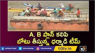 ఏ, బీ ప్లాన్ కలిపి బోటు తీస్తున్న ధర్మాడి టీమ్ | Godavari Boat Search Operation  News