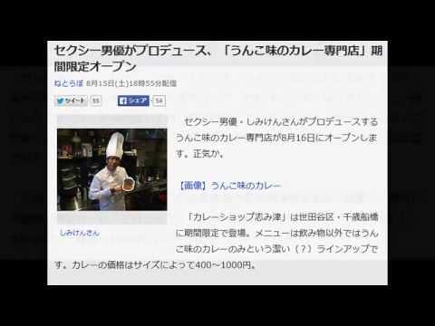 「うんこ味のカレー専門店」期間限定オープン