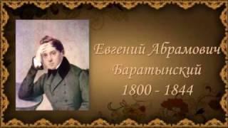 Евгений Баратынский - Весна, весна! Как воздух чист!