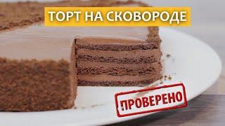 Проверка рецепта Торт Рижский на Сковороде Невероятно Вкусный Шоколадный Торт Вып 373