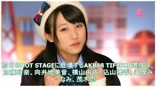 AKB48「TIF2018選抜」は横山由依、向井地美音、柏木由紀、福岡聖菜ら16...