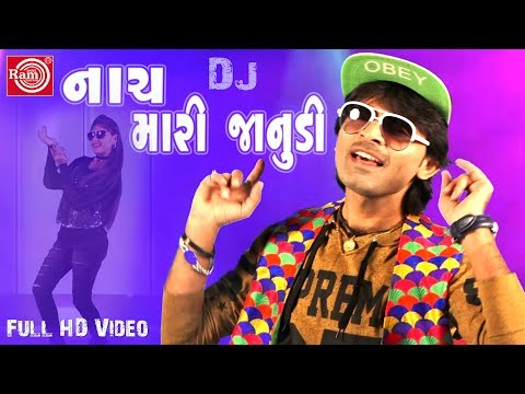 Nach Mari Janudi ||KAMLESH BAROT ||LATEST NEW GUJARATI DJ SONG 2017