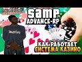 SAMP: Система Казино на Advance-Rp | Тактика Казино