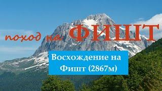 Поход на Фишт. Восхождение на гору Фишт.