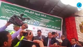 خلال مشاركته في عيد العلم بجامعة أسيوط.. وزير التعليم يضع حجر أساس  لمشروع إنشاء مستشفى 2020 الجامعي الجديد (فيديو)