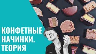 Шоколадный Курс. Урок 6.  НАЧИНКИ. ТЕОРИЯ