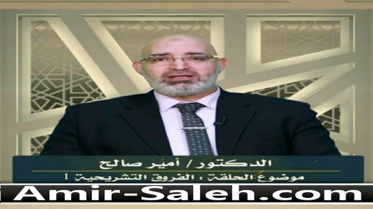 الفروق التشريحية بين الذكر والأنثى (1) | الدكتور أمير صالح | برنامج وليس الذكر كالأنثى