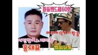 파동밴드제60회 큰맘 할매순대국 금촌사장님  용표