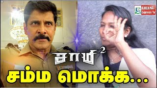 Saamy2 Troll Review with Public | Chiyaan Vikram | Saamy² | Saamy Square| Chennai Express