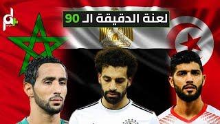 شاهد لعنة الدقيقة الـ 90 على المنتخبات العربية في كأس العالم
