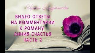 """Комментарии к роману """"Линия счастья"""". Выпуск 2"""