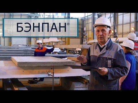 Испытание нагрузкой до разрушения плиты перекрытия БЭНПАН