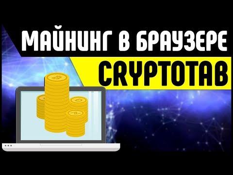 Браузерный майнинг CryptoTab. Партнерская программа для заработка криптовалюты