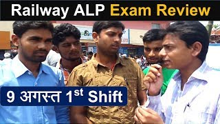 Railway Exam Review || 9 August 1st Shift 10 am