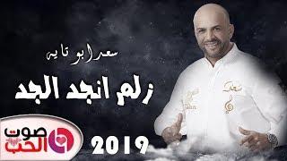 سعد ابو تايه 2019 زلم انجد الجد - دبكات احنا الزلم الجد Saad Abu Tayeh 2019