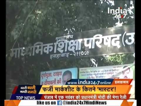Allahabad : Big fraud exposed in the teacher's recruitment