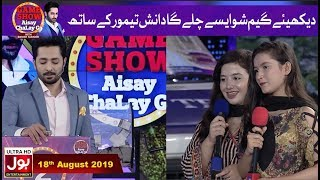 Game Show Aisay Chalay Ga With Danish Taimoor | Full Episode | 18th August 2019 | Bol Entertainment