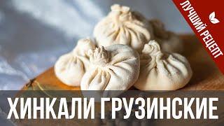 Хинкали грузинский в домашних условиях пошаговый рецепт
